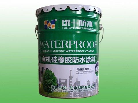 有机硅橡胶防水涂料